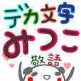『デカ文字』名前スタンプ【みつこ】敬語