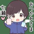Send to Nanase - jersey kun
