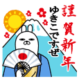 Sticker gift toyukikoRabbitholidayseason