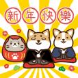 柴語錄13-新年篇