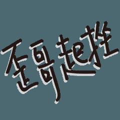 挫別字(2) 車友篇