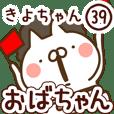 【きよちゃん】専用39<おばちゃん/おかん>