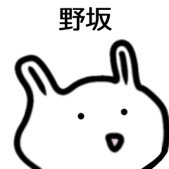 野坂さん専用白うさぎ名前スタンプ