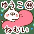 【ゆうこ】専用40<ねむい>
