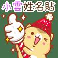 """""""小雲 冬季限定""""扭扭貓姓名貼Q"""