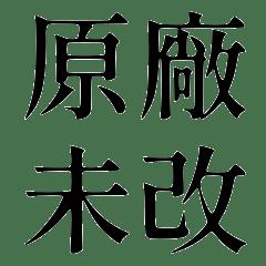 愛車男專用語 Part.1