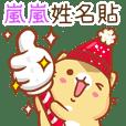 """""""嵐嵐 冬季限定""""扭扭貓姓名貼Q"""
