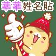 """""""華華 冬季限定""""扭扭貓姓名貼Q"""
