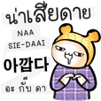 Learn Daily Thai Korean by Chatting #2