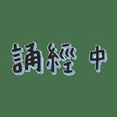 殯葬師兄姐日常用語