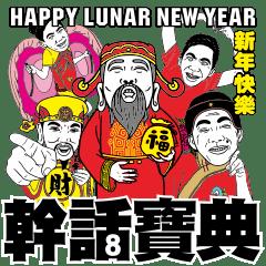 幹話寶典-新年快樂