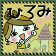 便利!【ひろみ】のスタンプ!