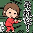 赤ジャージの【みか】専用動くスタンプ