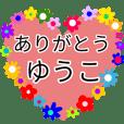 『ありがとう』名前スタンプ【ゆうこ】花