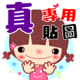 The sticker for cute girl ( name 53 )