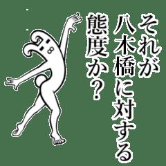【八木橋/やぎはし】さんが使えば面白い!