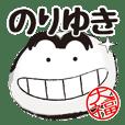 のりゆき専用名前スタンプ【ほっこり大福】