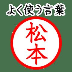 松本さん専用(よく使う言葉)