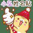 """""""小弘 冬季限定""""扭扭貓姓名貼Q"""