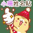"""Niu Niu Cat-""""XIAO SHAN""""Q"""