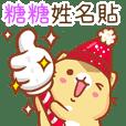 """""""糖糖 冬季限定""""扭扭貓姓名貼Q"""