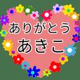 『ありがとう』名前スタンプ【あきこ】花