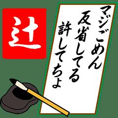 [動く]辻さん用川柳風五・七・五