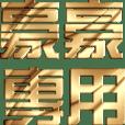 豪豪專用(金屬字)