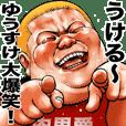 Yuusuke dedicated Meat baron fat rock
