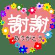 『花まみれ』中国語、台湾語スタンプ