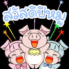 NomYen & HuaKrien Piggy