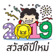 Lovely Mama New Year [THAI]