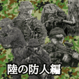 military sticker rikunosakimori