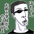 【山ちゃん】に送るウザ顔スタンプ
