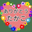 『ありがとう』名前スタンプ【たかこ】花