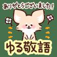 Chihuahua sticker(honorific words)