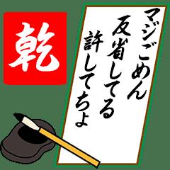 [動く]乾さん用川柳風五・七・五