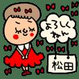 松田専用セットパック