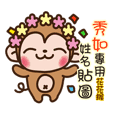 Twopebaby flower monkey 05 Xiuru