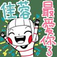 CHIA JUNG's sticker