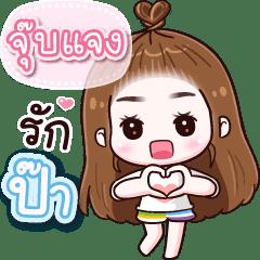 """""""Jubjang"""" love PAPA"""