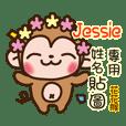 「Jessie專用」花花猴姓名互動貼圖