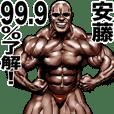 安藤専用 筋肉マッチョマッスルスタンプ