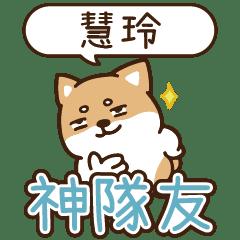 柴語錄 姓名_神隊友1111 慧玲