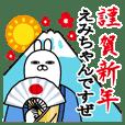 えみちゃん面白スタンプ正月年末年始編