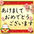 動く!年末年始☆お祝い☆バレンタイン