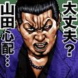 山田専用 強面スタンプ