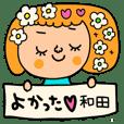 和田専用セットパック