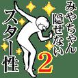 Cat Sticker Miyachan 2