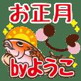 emoticons .Happy New Yearbyyouko